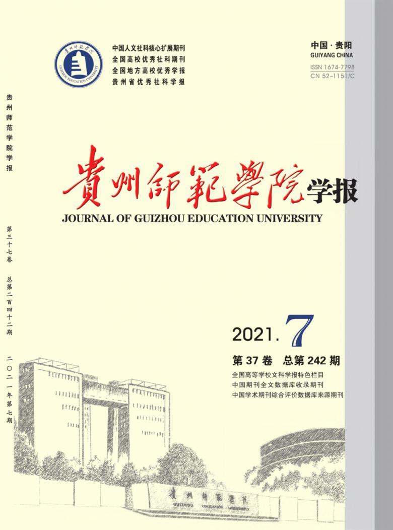 贵州师范学院学报杂志