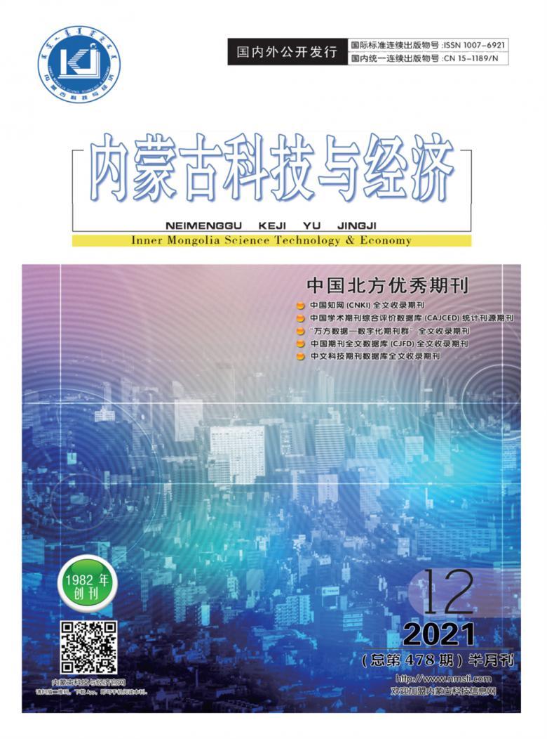 内蒙古科技与经济杂志