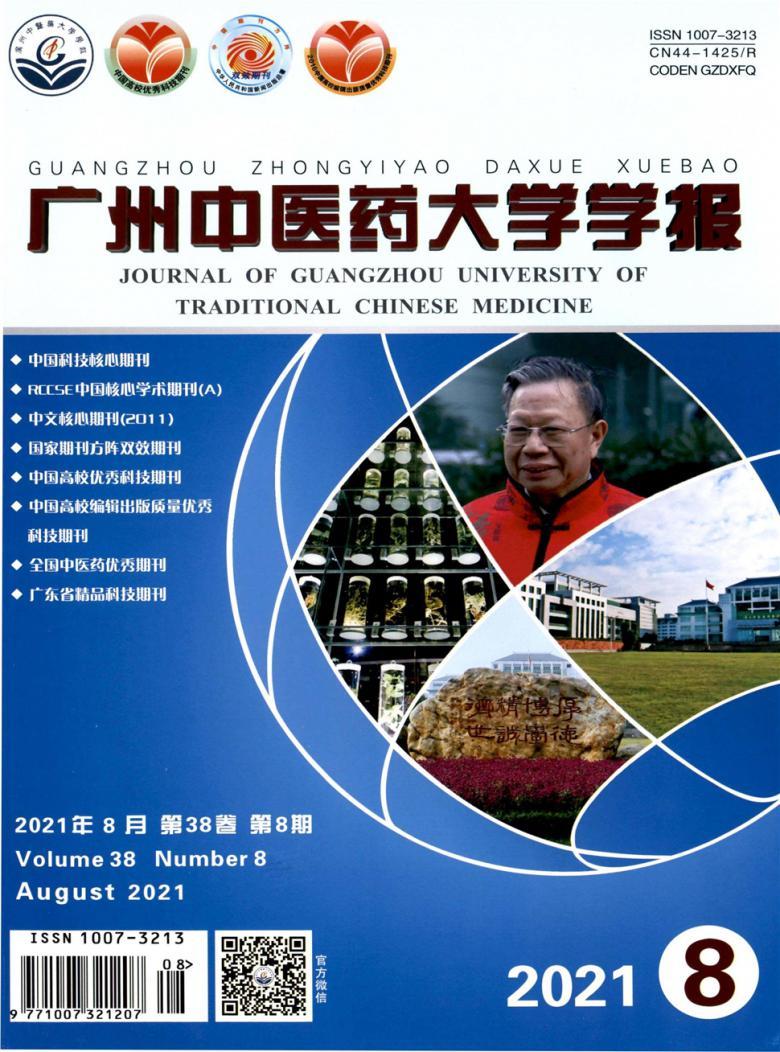 广州中医药大学学报杂志