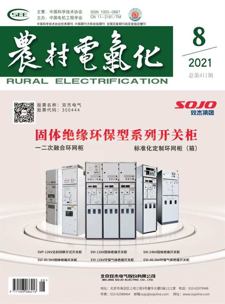 农村电气化杂志