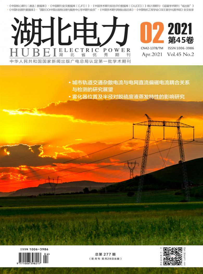 湖北电力杂志