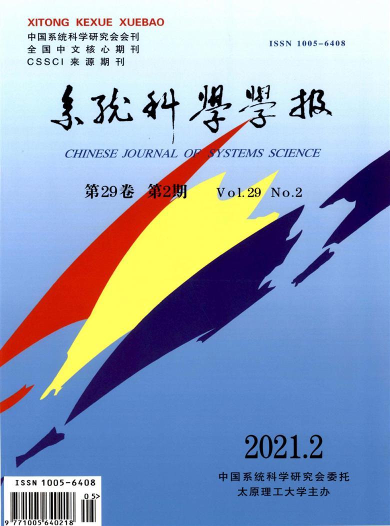 系统科学学报杂志