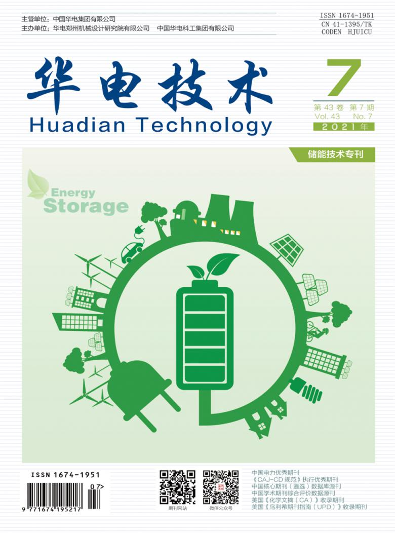 华电技术杂志