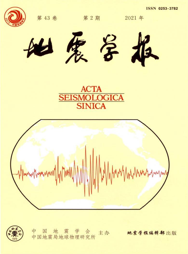 地震学报杂志