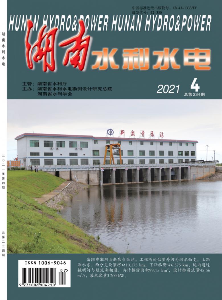 湖南水利水电杂志