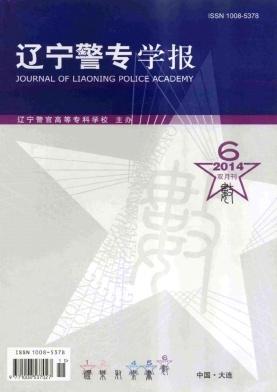 辽宁警专学报杂志