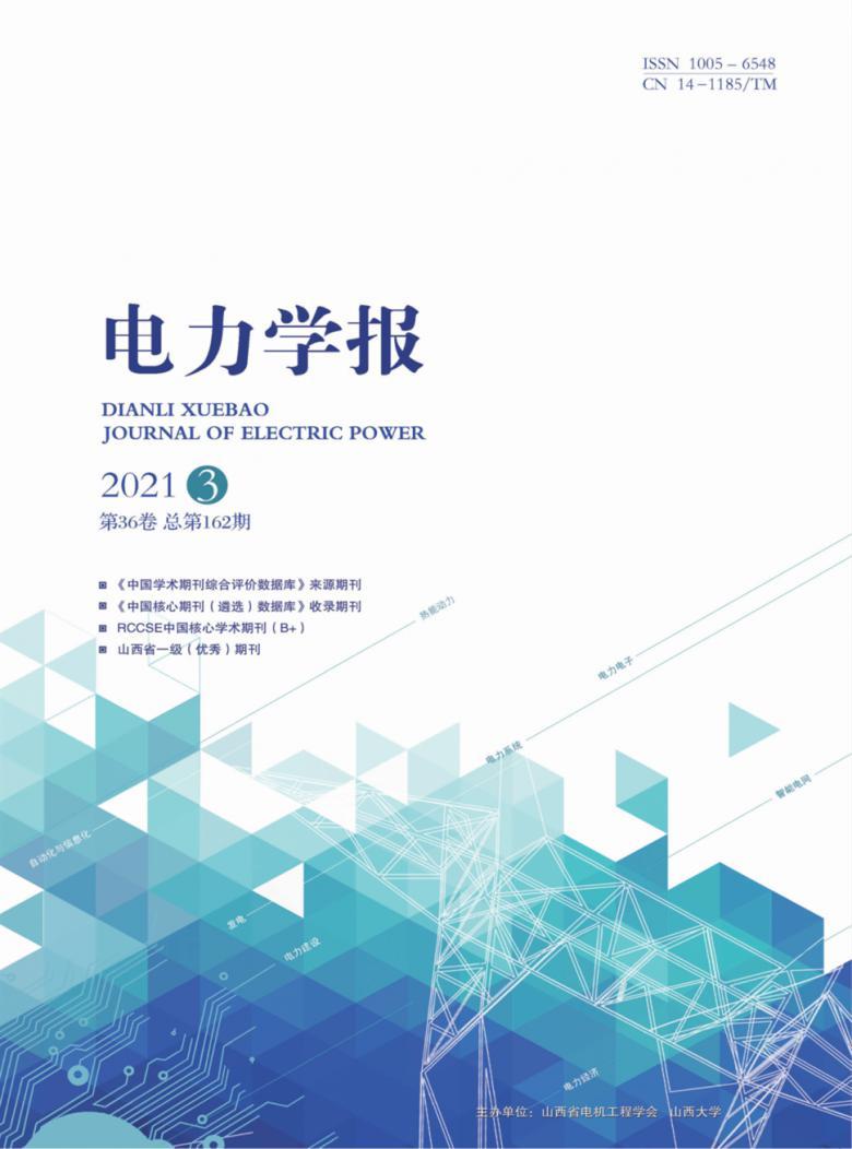 电力学报杂志