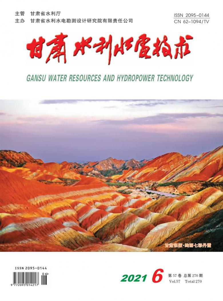 甘肃水利水电技术杂志