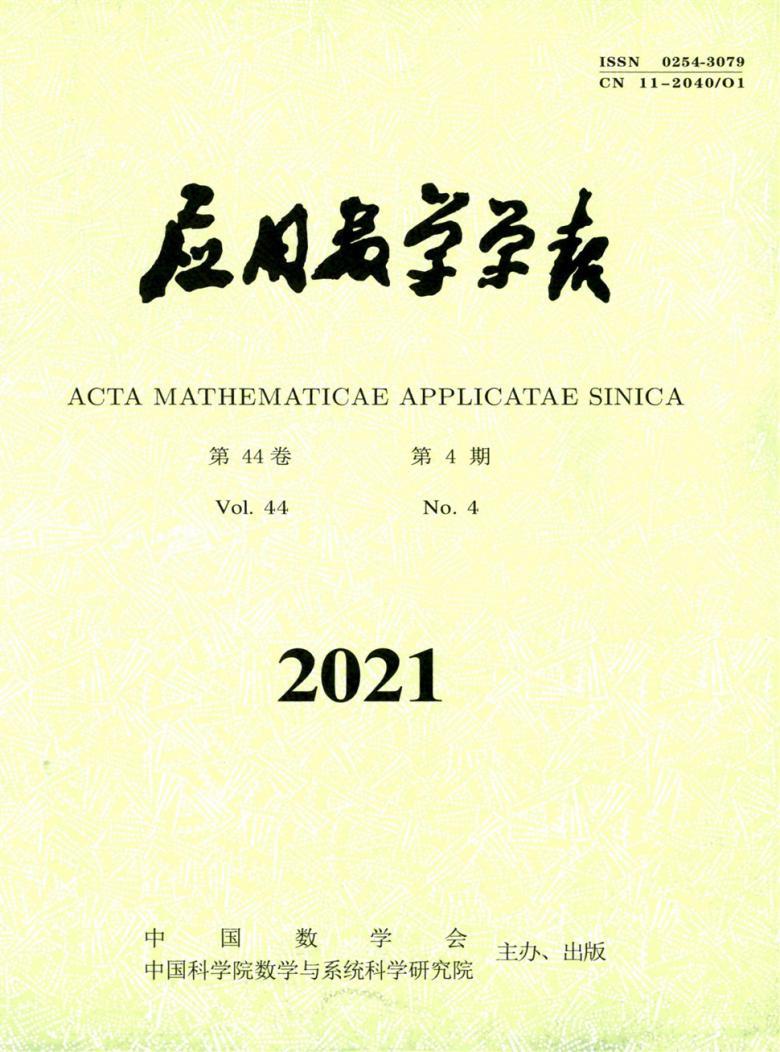 应用数学学报杂志