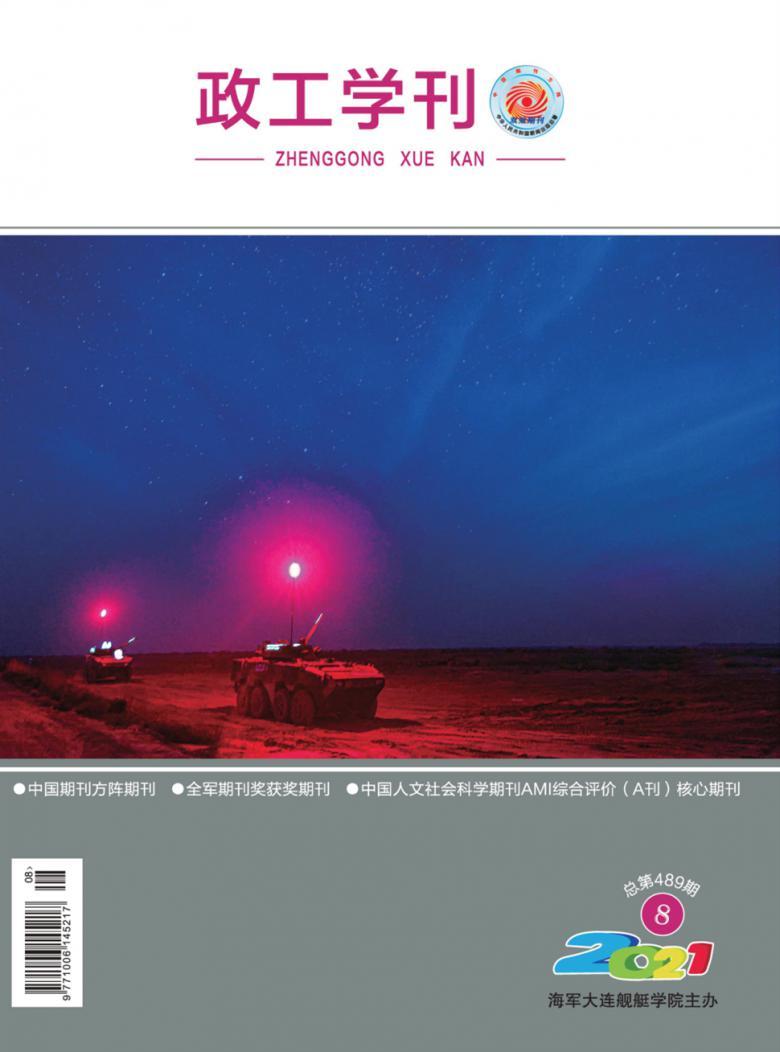 政工学刊杂志