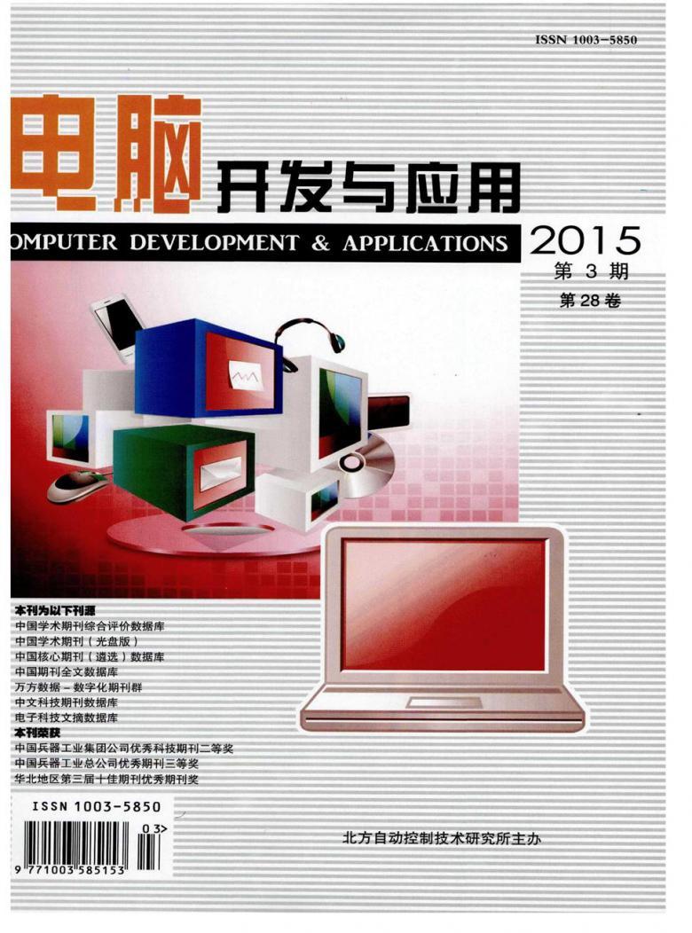 电脑开发与应用杂志