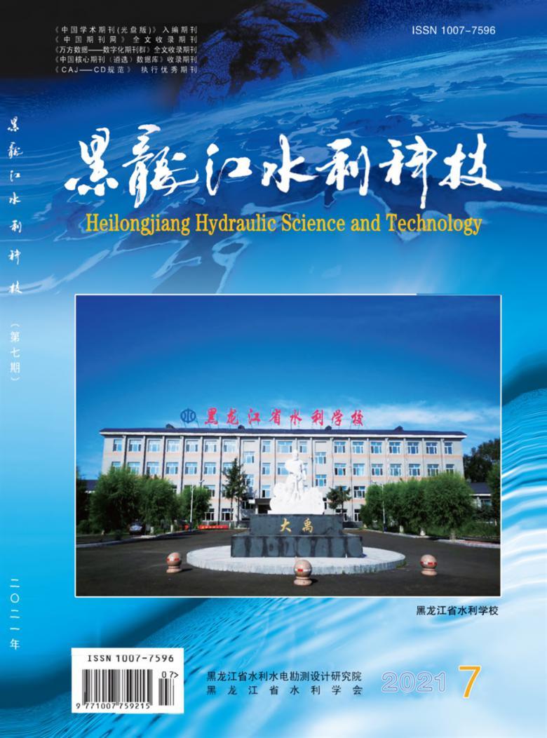 黑龙江水利科技杂志