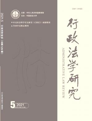 行政法学研究杂志