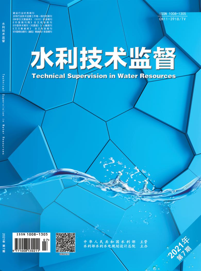 水利技术监督杂志