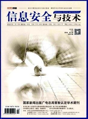 信息安全与技术杂志