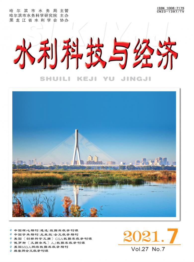 水利科技与经济杂志