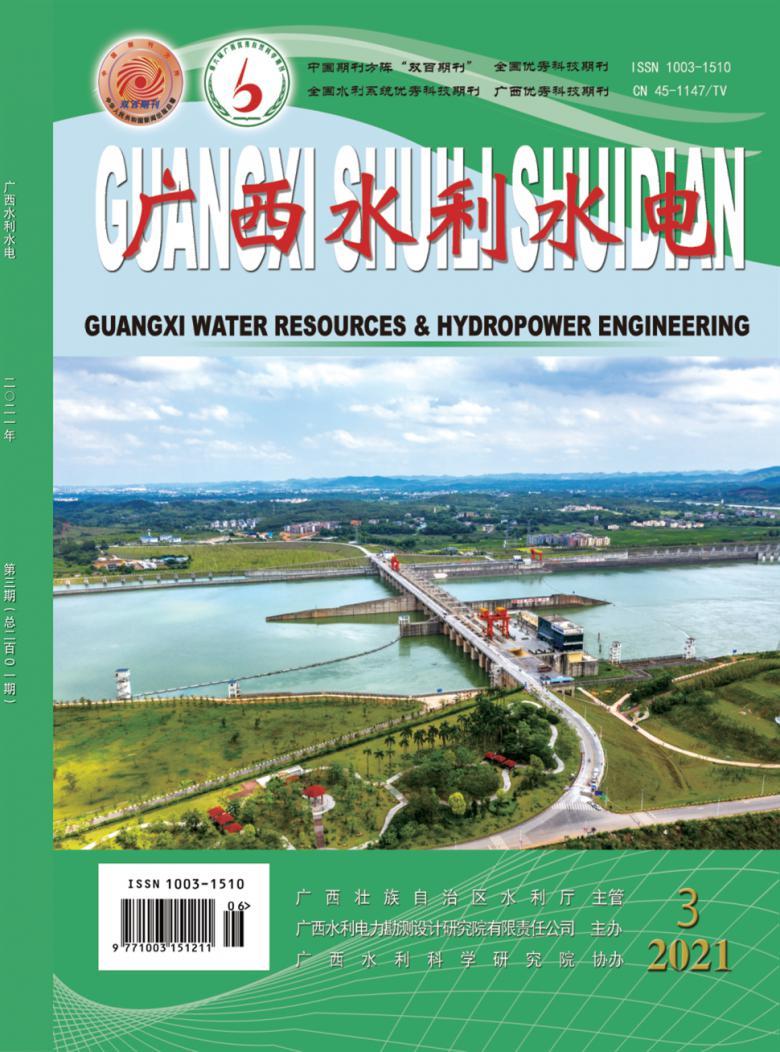 广西水利水电杂志