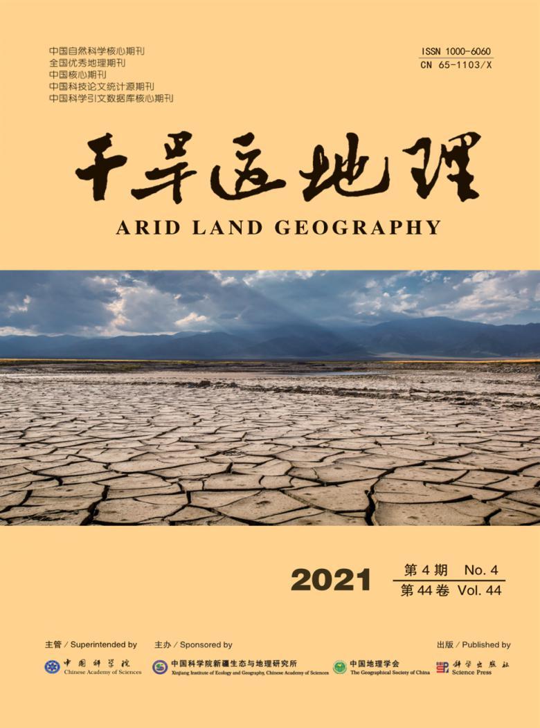 干旱区地理杂志