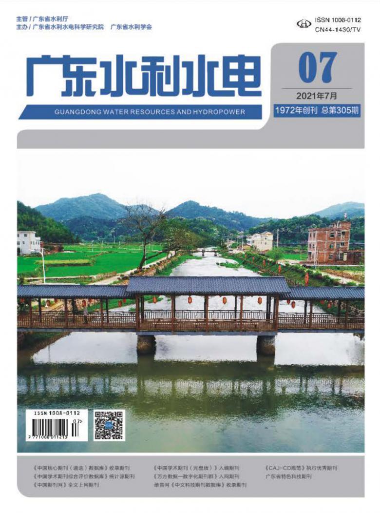 广东水利水电杂志