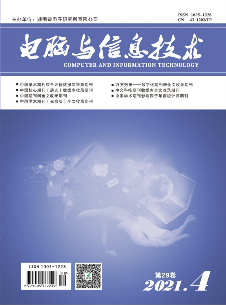 电脑与信息技术杂志