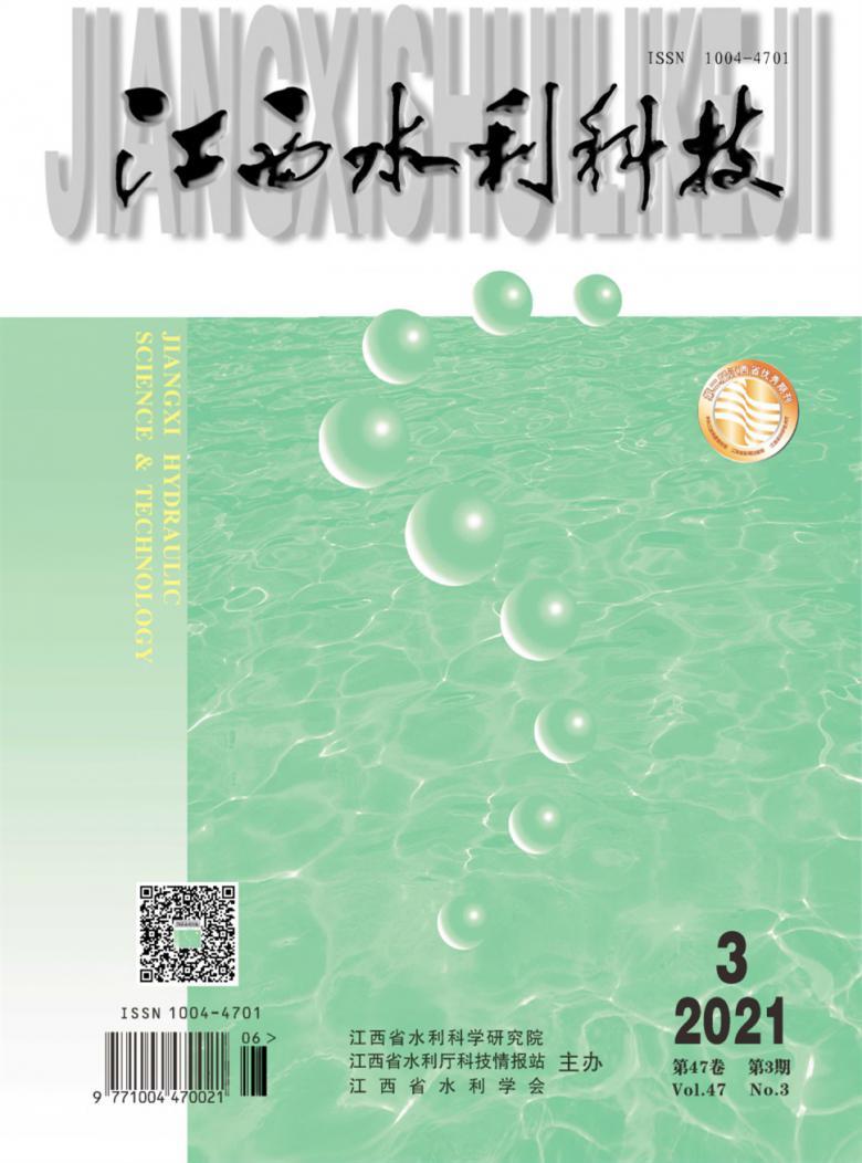 江西水利科技杂志
