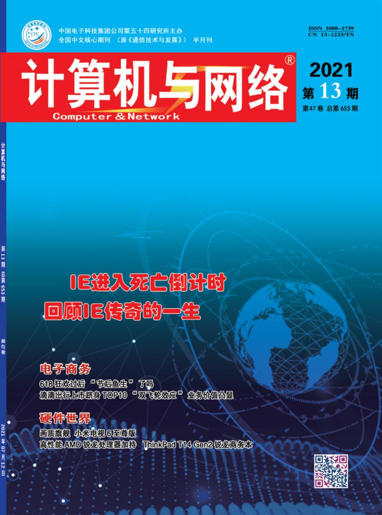 计算机与网络杂志