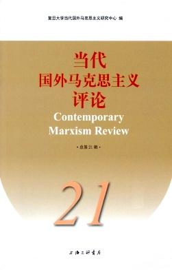 当代国外马克思主义评论杂志