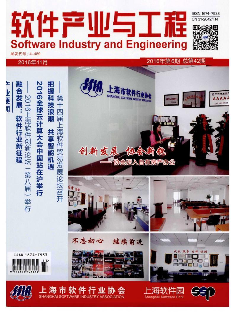 软件产业与工程杂志