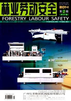 林业劳动安全杂志