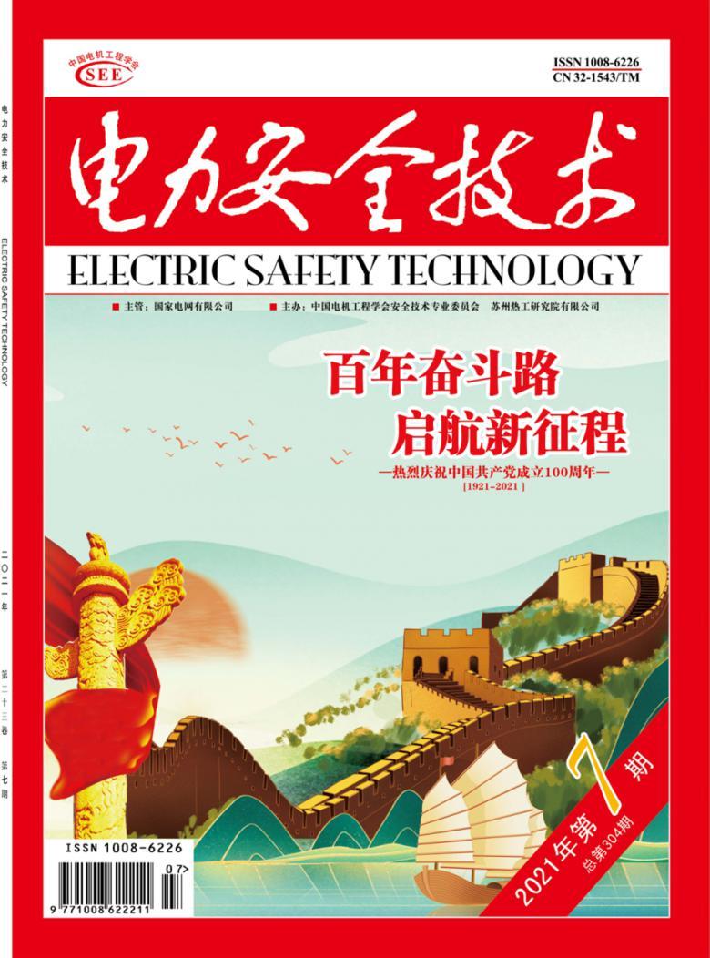 电力安全技术杂志