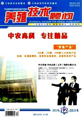 养殖技术顾问杂志