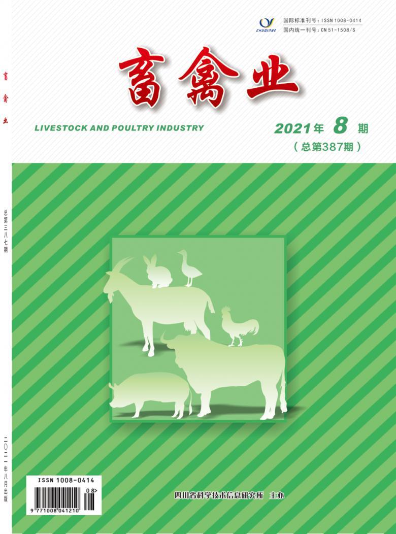 畜禽业杂志