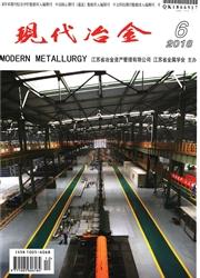 现代冶金杂志