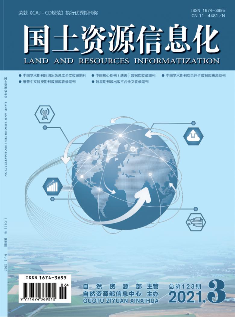 国土资源信息化杂志