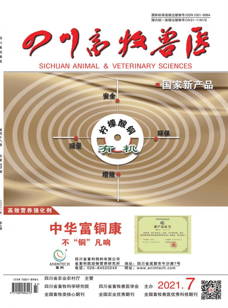四川畜牧兽医杂志