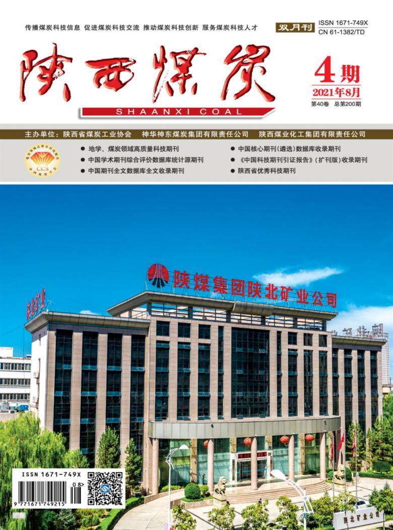 陕西煤炭杂志