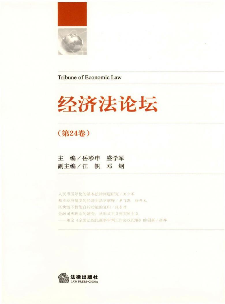 经济法论坛杂志