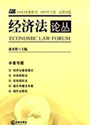 经济法论丛杂志