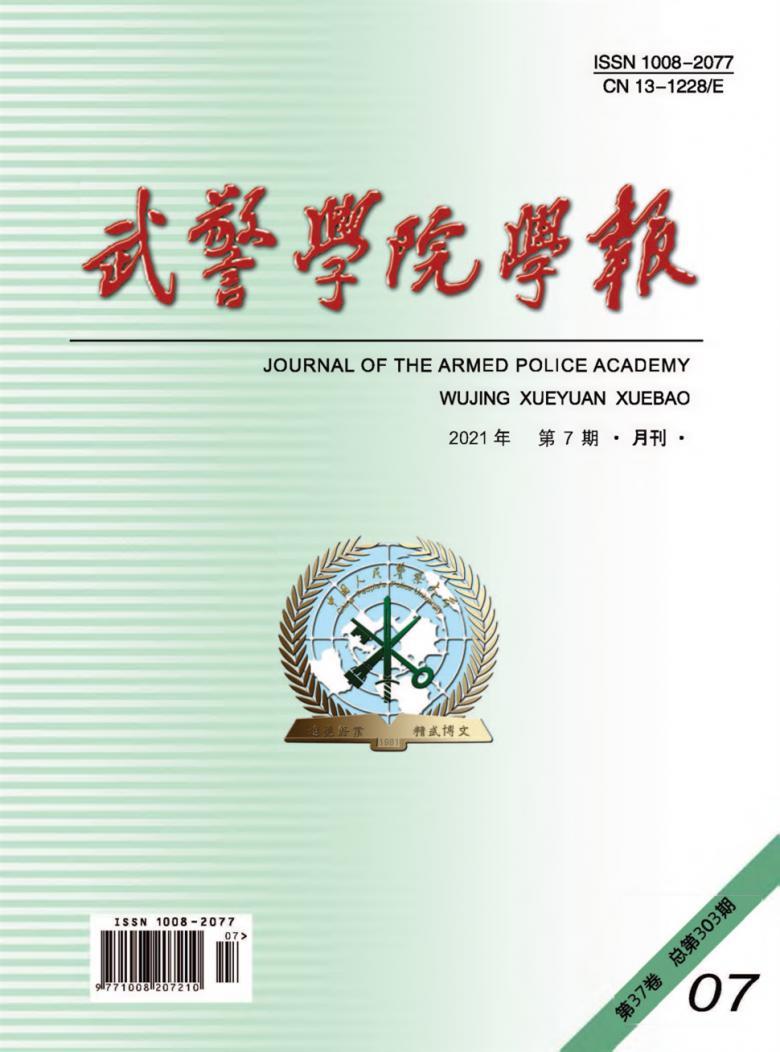 武警学院学报杂志