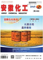 安徽化工杂志