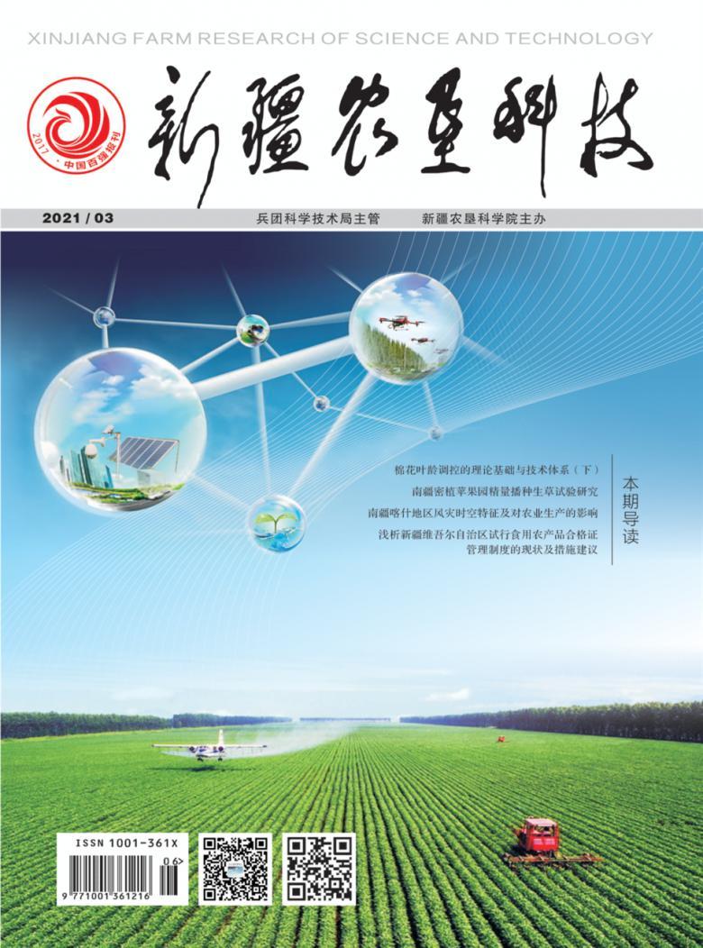 新疆农垦科技杂志