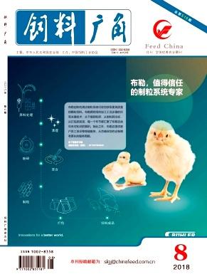 饲料广角杂志