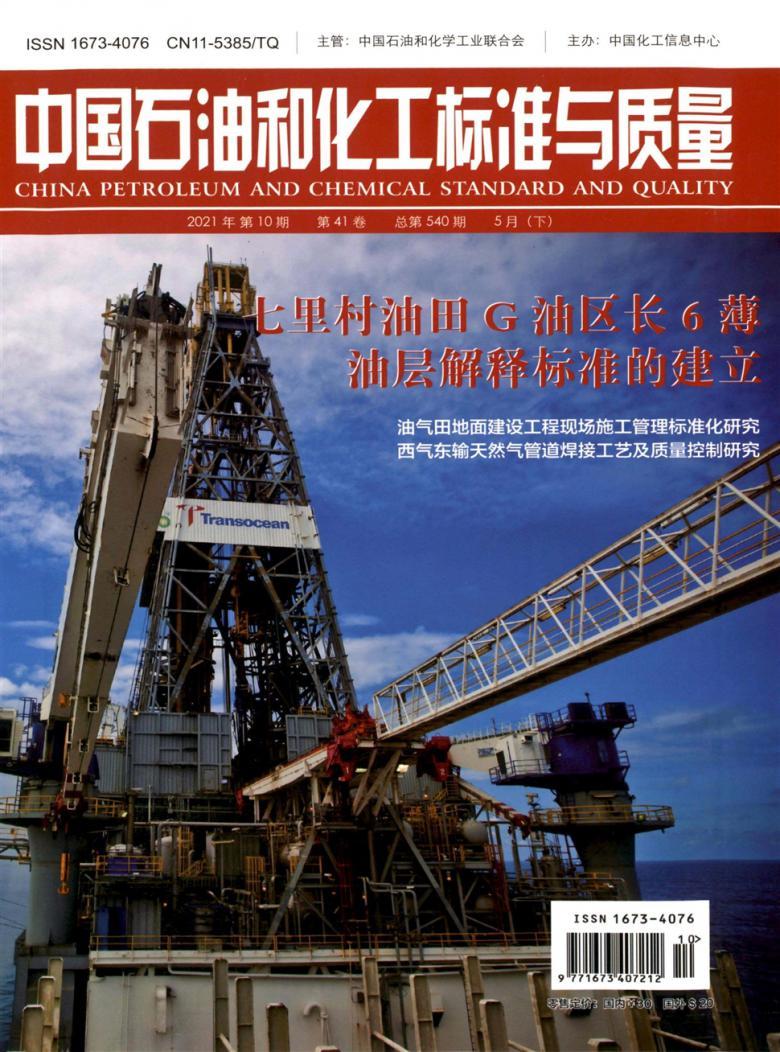 中国石油和化工标准与质量杂志