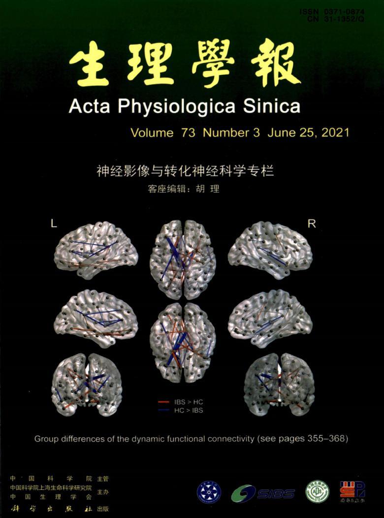 生理学报杂志