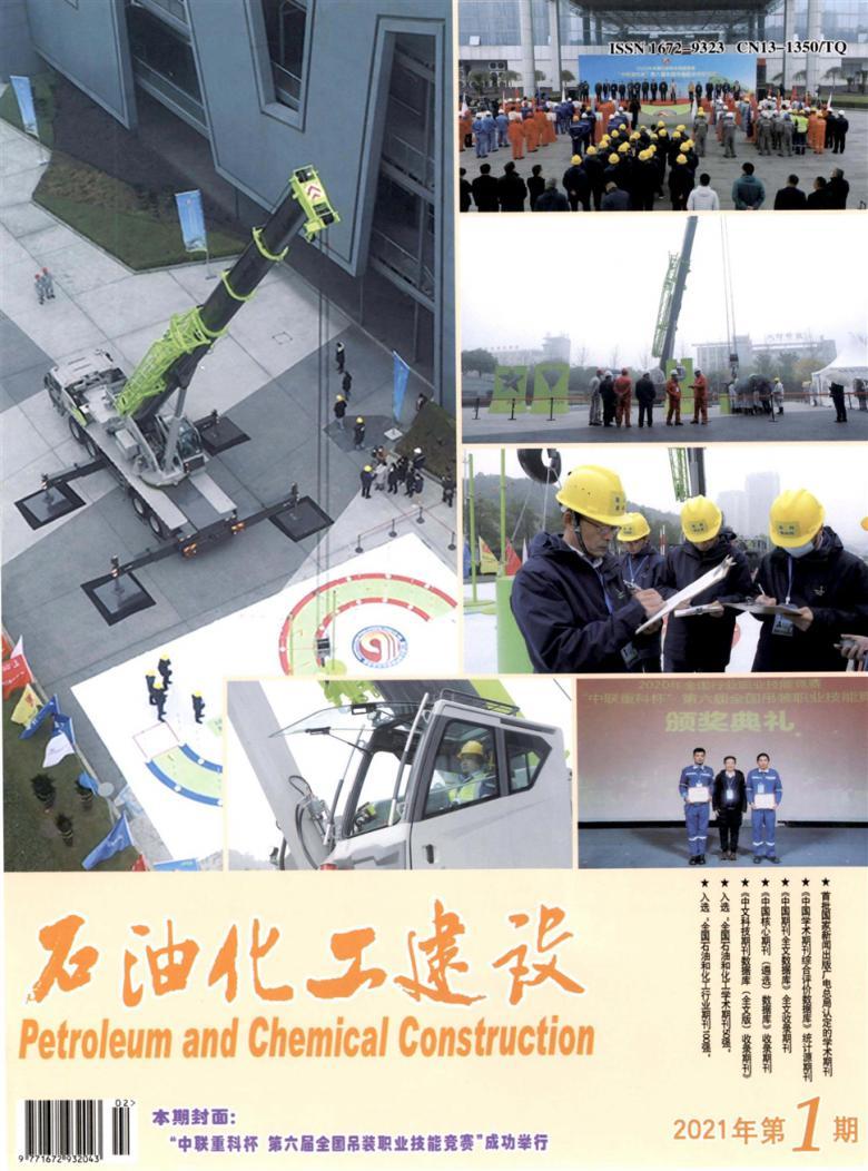 石油化工建设杂志