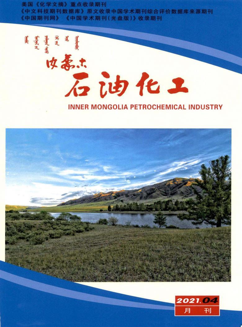 内蒙古石油化工杂志