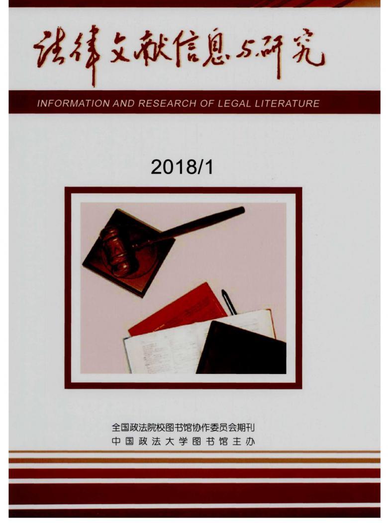法律文献信息与研究杂志