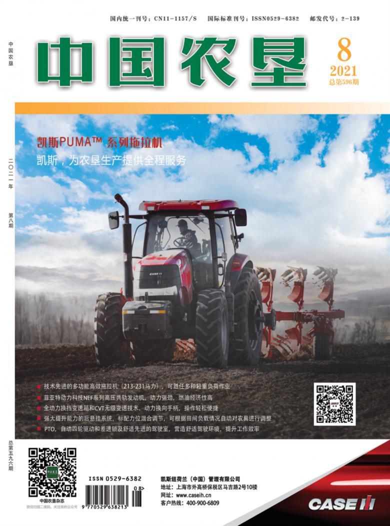 中国农垦杂志