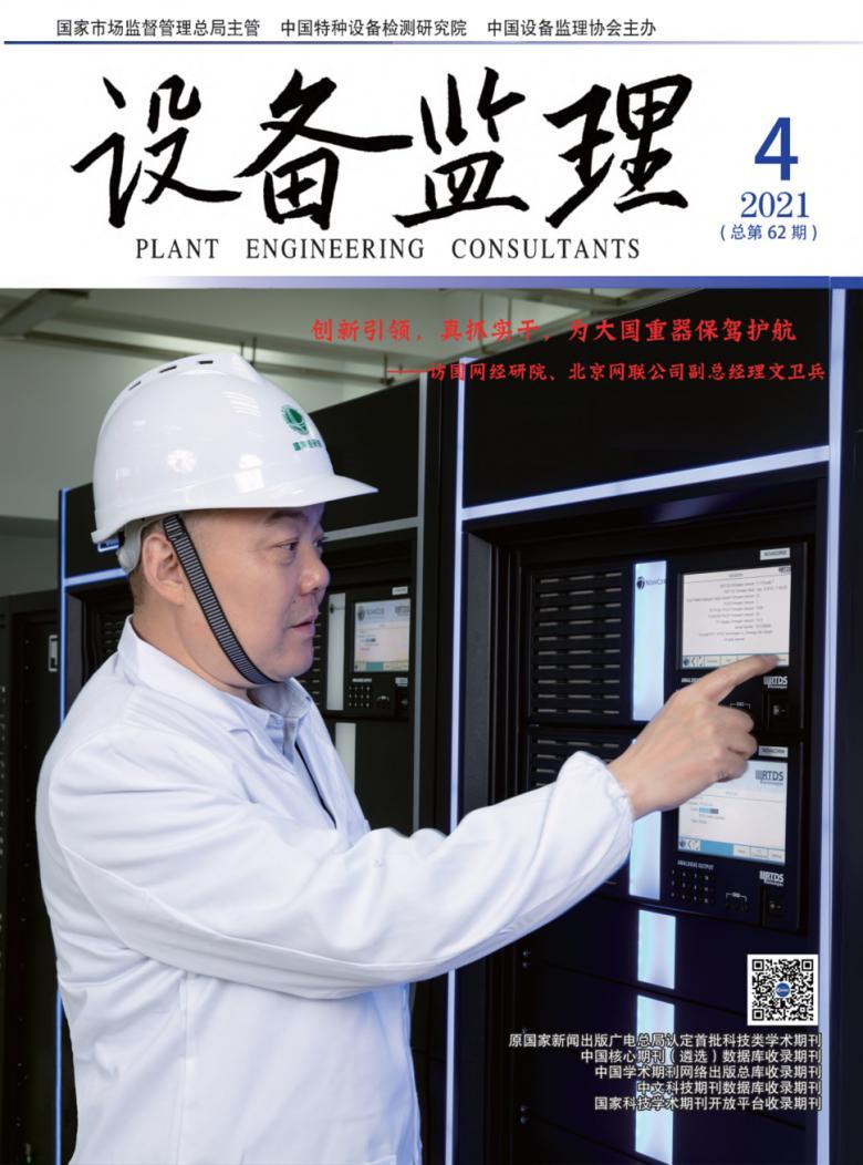 设备监理杂志