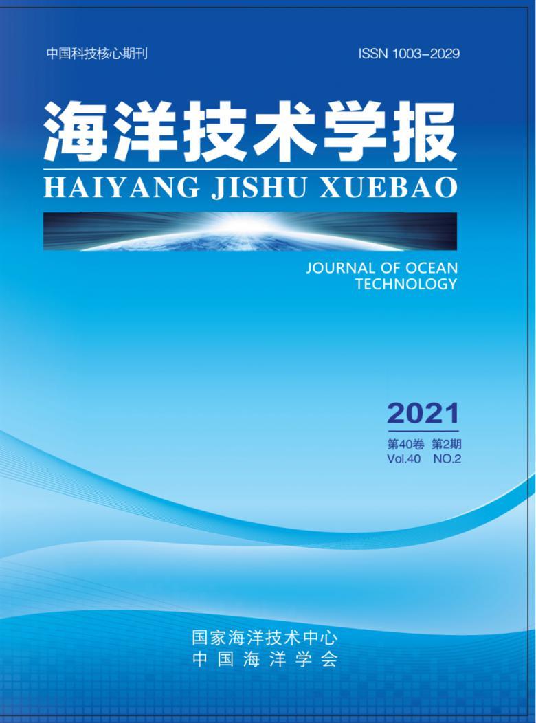 海洋技术学报杂志